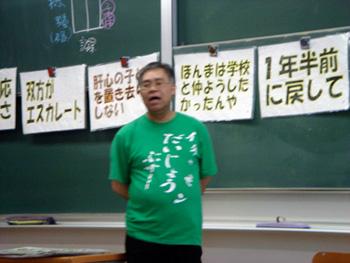 ワークショップ中の小野田正利
